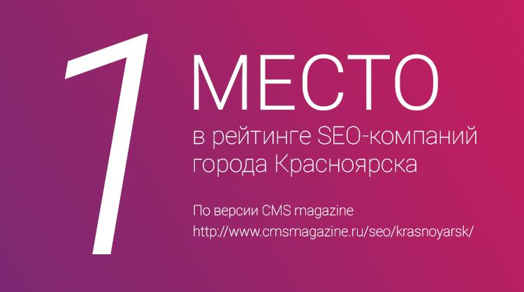 """Веб-студия """"Бюро ИТ"""" заняла 1-е место в рейтинге SEO-компаний города Красноярска по версии CMS magazine."""