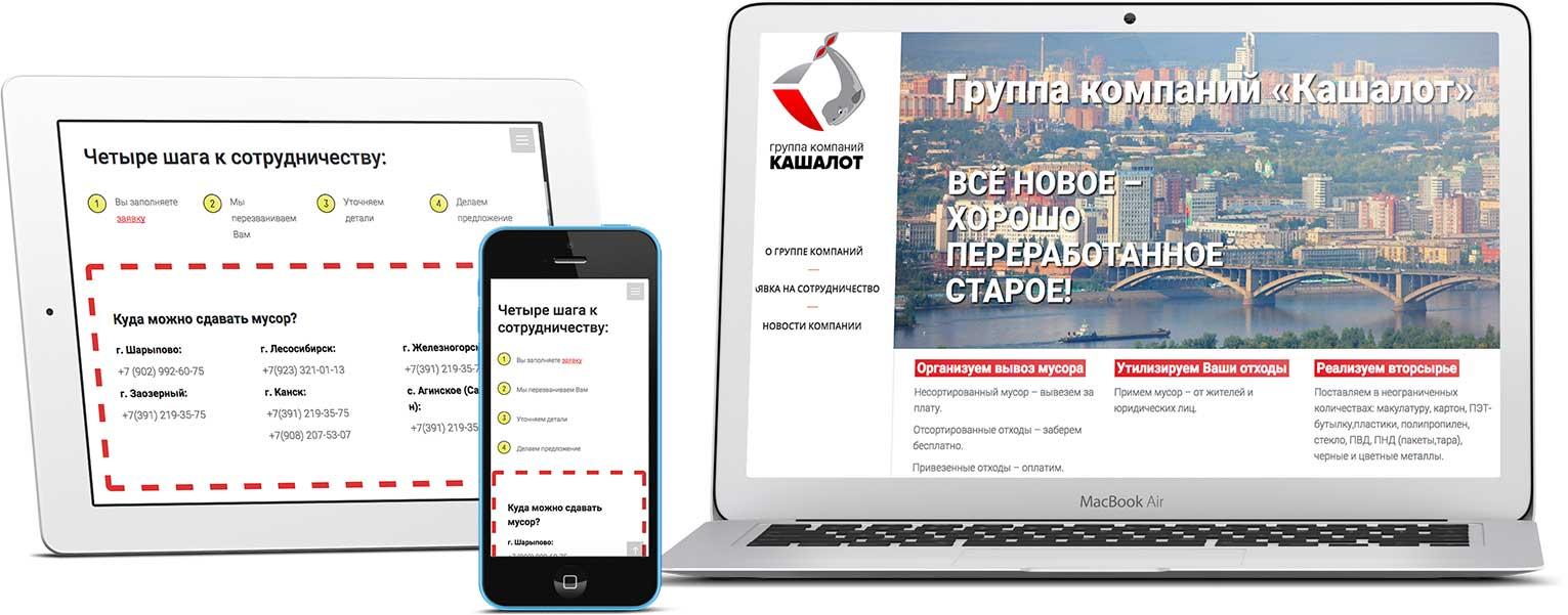 """Бизнес-сайт, для компании """"Кашалот"""" от веб-студии """"Бюро ИТ"""""""