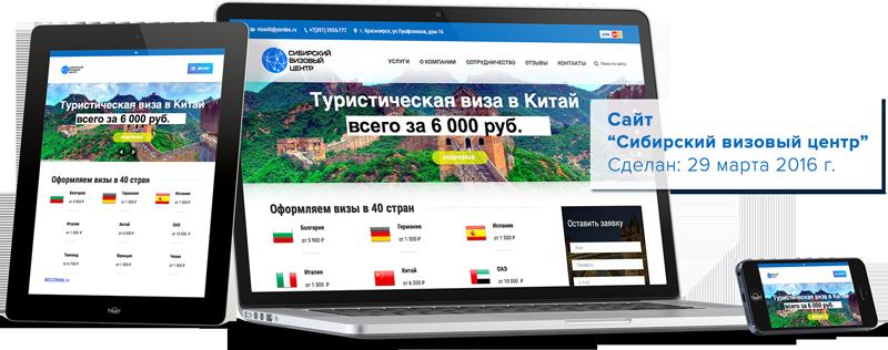 Сайт visasib.ru - размещение на разных мониторах, бюро ит