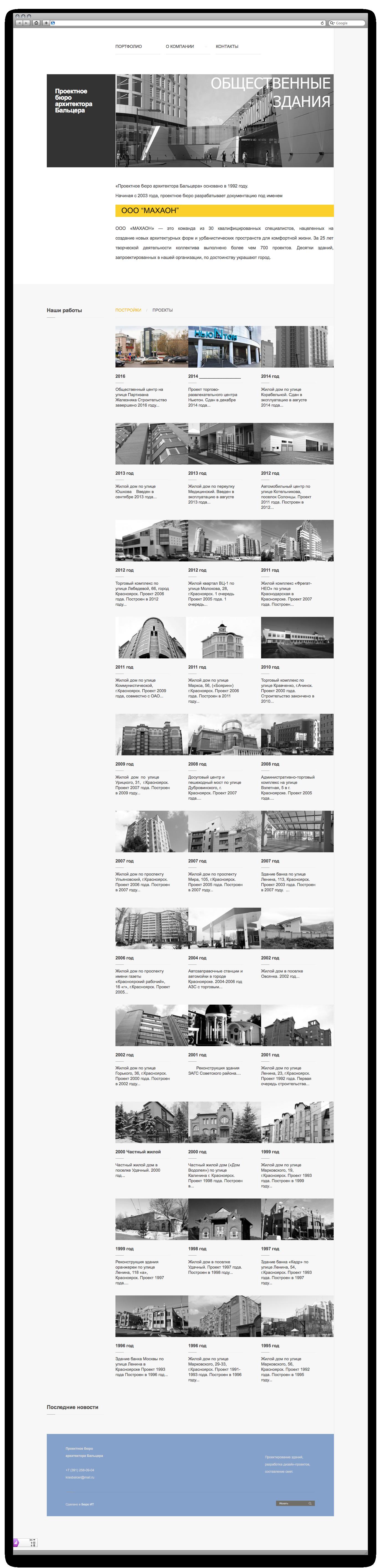 """Создание сайта проектного бюро архитектора Бальцер, """"Бюро ИТ"""""""