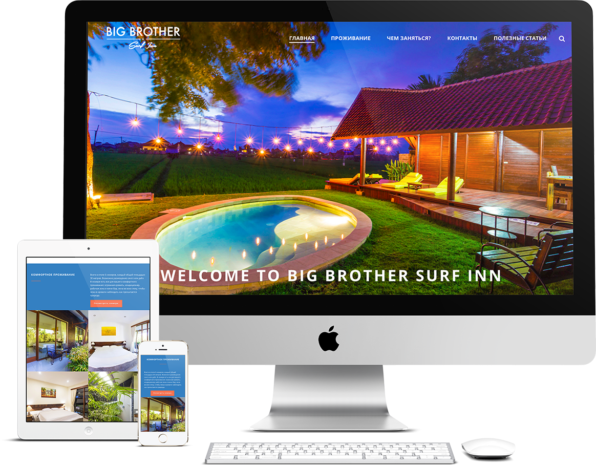 "Создание сайта Гестхаус на Бали Big Brother Surf Inn, ""Бюро ИТ"""