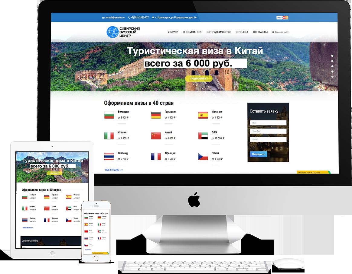 """Создание сайта Сибирского визового центра – visasib.ru """"Бюро ИТ"""""""