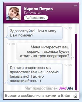 Для быстрой связи с менеджером компании, мы добавили виджет онлайн-консультанта.